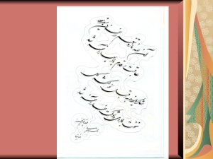 """Happy Nowrouz,"" a beautiful piece of calligraphy by Reza Tanha."