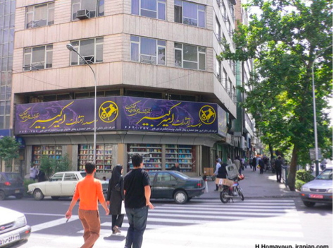 Another Bookstore in Iran--they are everywhere!