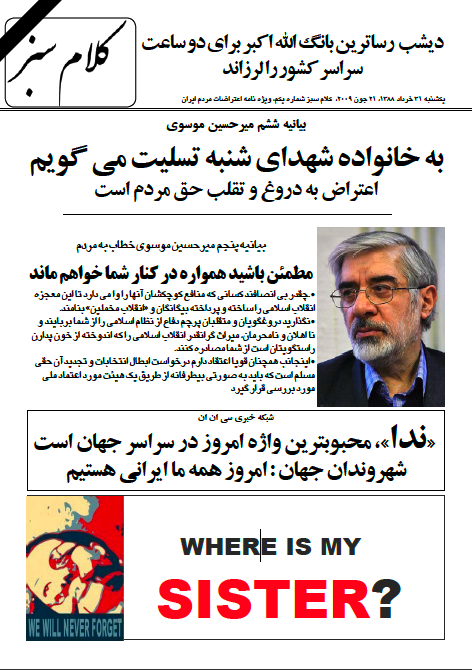 "Front page of the first issue of ""Kalaame Sabz."" Click on the link to the left for the whole issue."