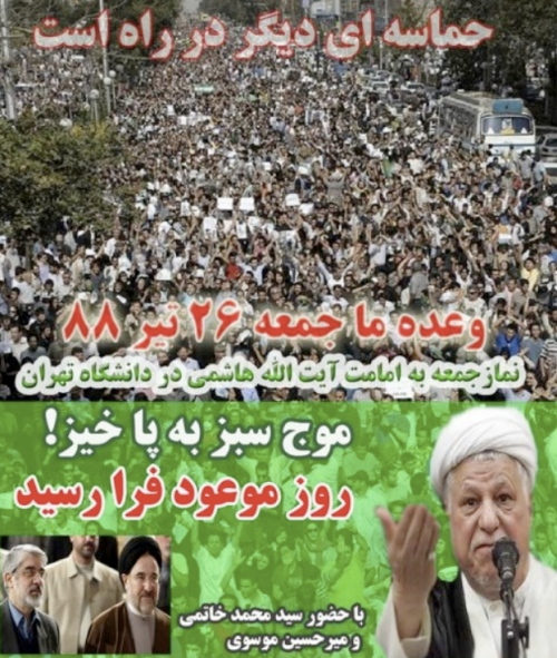 Poster announcing the July 17th Reformist rally at Tehran University where Ayatollah Hashemi Rafsanjani will give the Friday prayer sermon after nearly a month absence from the public scene.