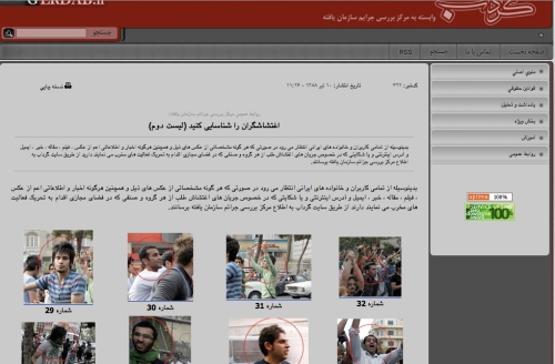Picture of the webpage set up by the government to identify protesters. Notice the red circles around the faces of the various protesters in the pictures on the website. Click the link above to see the site for yourself.