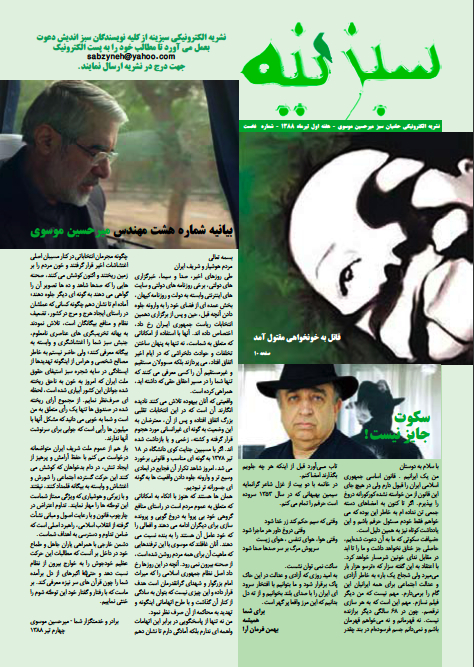 "Supporters of Mr. Mousavi published their first weekly online, called ""Sabzine."""