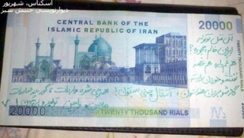 Iran Banknote Comments.001